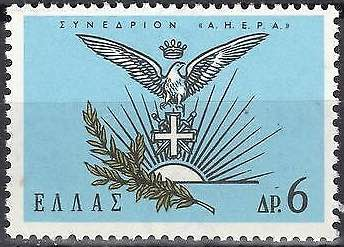 Post Office of Greece issues a special Ahepa Stamp
